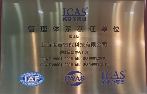 ICAS_CNAS MANAGEMENT SYSTEM CERTIFIED